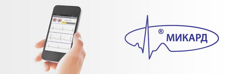 Астрахань: предотвратить инфаркт с помощью смартфона