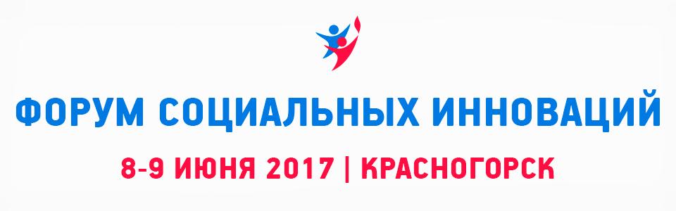 Второй форум социальных инноваций регионов (Красногорск, 2017)