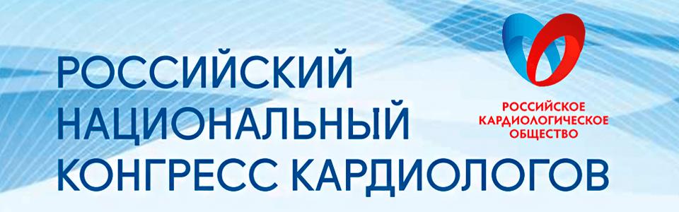 Российский национальный конгресс кардиологов 2017